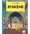 Lo Scettro di Ottokar (Le avventure di Tintin in giapponese)