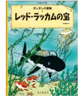 Il Tesoro di Rackham il Rosso (Le avventure di Tintin in giapponese)