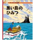 L'isola nera (Le avventure di Tintin in giapponese)