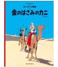 Il granchio d'oro (Le avventure di Tintin in giapponese)