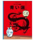 Il Loto Blu (Le avventure di Tintin in giapponese)