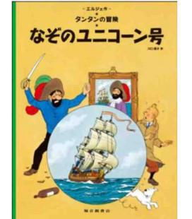 Il Segreto dell' Unicorno (Le avventure di Tintin in giapponese)