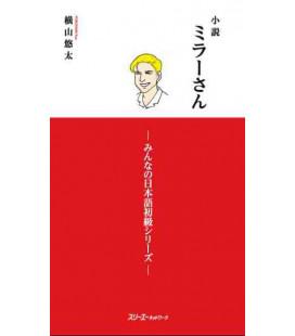 Miller - San (Racconto facile da leggere, complemento Livello Elementare 1 e 2 del Minna no Nihongo)