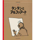 Tintin e l'Alph-Art (Le avventure di Tintin in giapponese)