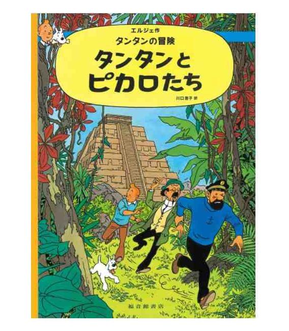 Tintín y los Pícaros (Versión en japonés)