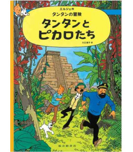 Tintin e i Picaros (Le avventure di Tintin in giapponese)