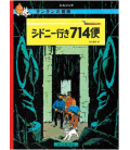 Volo 714. Destinazione Sydney (Le avventure di Tintin in giapponese)