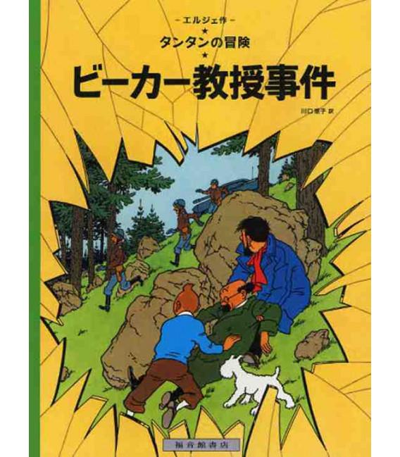 L'Affare Girasole (Le avventure di Tintin in giapponese)