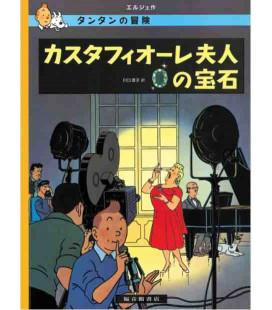 I gioielli della Castafiore (Le avventure di Tintin in giapponese)