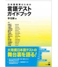 Language test guidebook for Japanese language education