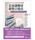 Il punto di vista della ricerca sul materiale pedagogico giapponese
