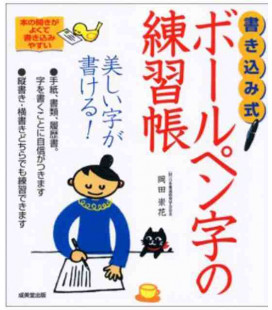 Quaderno di scrittura - Pratica della scrittura giapponese a penna (Hiragana, Katakana e Kanji)