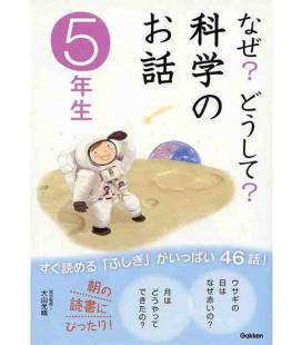 """Naze ? Doushite ? - """"Domande sulla scienza"""" (Letture - 5º anno di scuola elementare in Giappone)"""