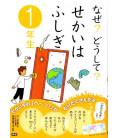 """Naze? Doushite? """"Meraviglie del mondo"""" (Letture di 1º anno di scuola elementare in Giappone)"""