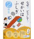 """Naze? Doushite? """"Meraviglie del Mondo"""" (Letture di 2º anno di scuola elementare in Giappone)"""
