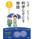 """Naze? Doushite? """"Storie Misteriose sulla Scienza"""" (Letture 1º anno di scuola elementare in Giappone)"""