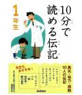 """10-Pun de yomeru denki """"Biografie"""" - Letture da 10 minuti - (Letture di 1º anno di scuola elementare in Giappone)"""