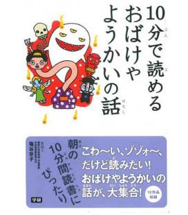 """10-Pun de yomeru obake ya yokai no hanashi """"Storie di Obakes y Yokais""""- Letture da 10 minuti"""