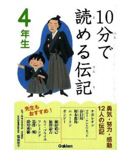 """10-Bu de yomeru denki """"Biografie"""" - Letture da 10 minuti - (Letture di 4° anno di scuola elementare in Giappone)"""