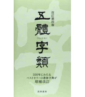 Dizionario di modelli di Kanji in diversi stili calligrafici - 4° Edizione 2014