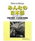 Minna no Nihongo Chukyu II - Traduzione & Note Grammaticali in Inglese