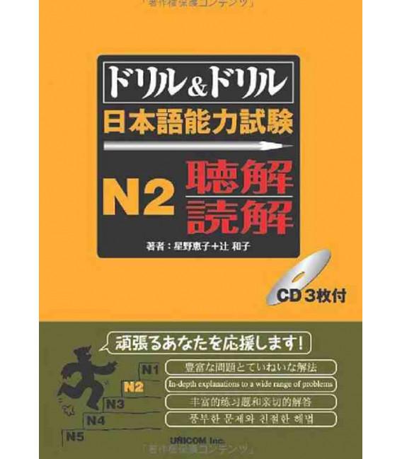 Drill & Drill - Nihongo noryoku shiken N2 - Chokkai Dokkai - Listening & Reading - (Include 3 CD)