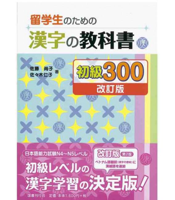 Ryuugakusei No Tamae No Kanji No Kyoukasho 300 (Livello iniziale) - Edizione riveduta