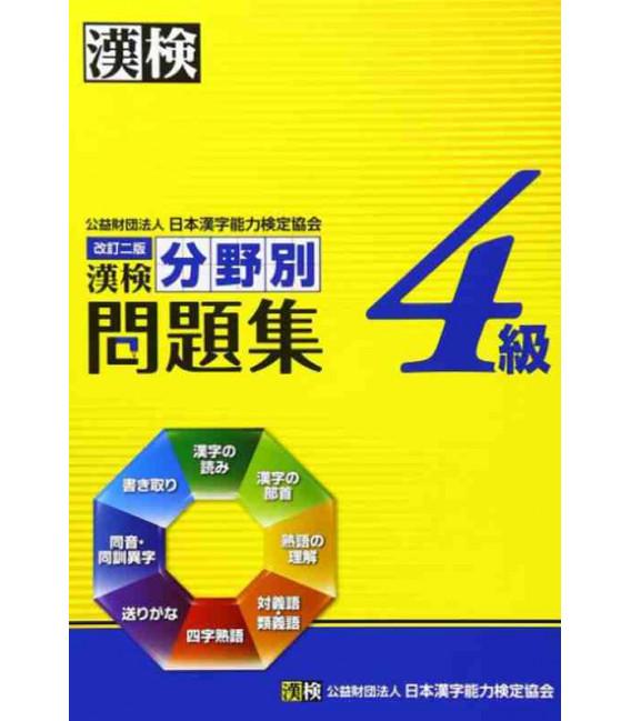 Kanken 4 Bunyabetsu Mondaishu (Esercizi Particolari per il Kanken livello 4)