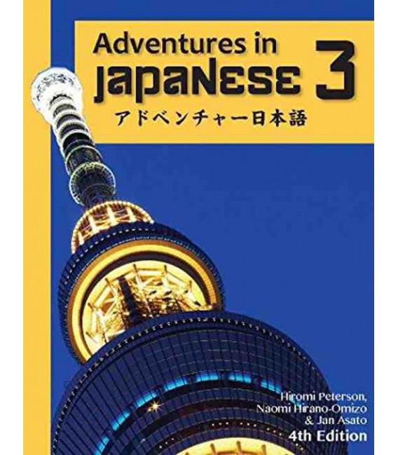 Adventures in Japanese, Volume 3, Textbook (Hardcover)- 4th edition (Descarga de audio online)
