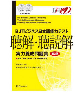 BJT Business Japanese Proficiency Test Skill Improvement Workbook: Listening & Reading- 2nd Ed