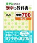 Ryuugakusei No Tamae No Kanji No Kyoukasho 700 Chuukyuu (Livello Intermedio)