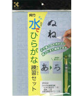 Kuretake KN37-40 - Pratica Hiragana (Set di Pennarelli ad acqua + foglio per la scrittura ad acqua)
