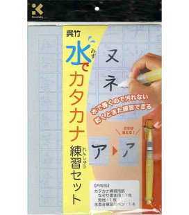 Kuretake KN37-40 - Pratica Katakana (Set Pennarello ad acqua + foglio per la scrittura ad acqua)