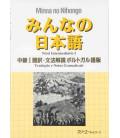 Minna no Nihongo - Livello Intermedio 1 - Translation & Grammar Notes in Portuguese (Chukyu 1)