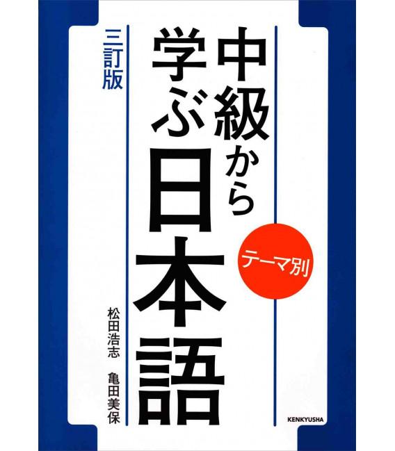 Chukyu kara manabu nihongo: Temabetsu (3° edizione)