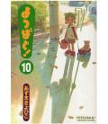 Yotsuba to! Vol.10