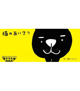 Neko no aisatsu (Flip-Book Series: In a Kitten' s Way of Greeting) di Harumin Asao