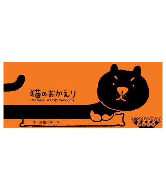 Neko no okaeri (Flip-Book Series: A Cat's Welcome) di Harumin Asao