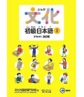 Bunka Shokyu Nihongo 1 (New Edition) 2 CD MP3 Inclusi