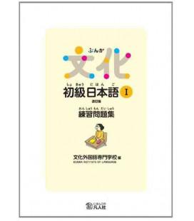 Bunka Shokyu Nihongo 1 (New edition) - Libro degli Esercizi