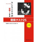 Minna no Nihongo Elementare 1 - Listening Task 25 (Shokyu 1 - Chokai tasuku 25) 2nd edition - 2 CD incluso