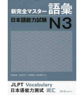 New Kanzen Master JLPT N3: Vocabulary - Vocabolario per il JLPT N3