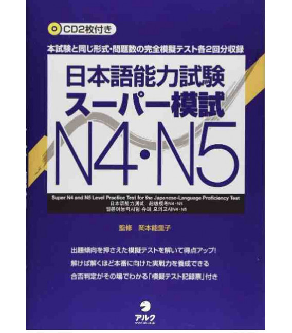Nihongo Nouryoku Shiken: Super Moushi JLPT N4 and N5 (Incluye 2 CD)