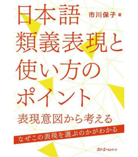 Nihongo ruigi hyogen to tsukaikata no pointo (Points of Japanese Synonymous and Usage)