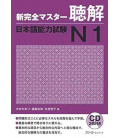 New Kanzen Master JLPT N1: Listening (Incluye 2 CD)