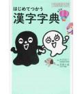 Hajimete tsukau kanji jiten (Diccionario de kanji monolingüe en japonés) - Segunda edición