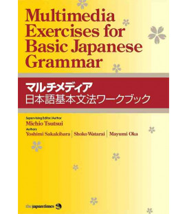 Multimedia Exercises for Basic Japanese Grammar (With free downloadable PowerPoint slide materials)