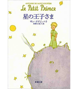 Hoshi no Oujisama - Il piccolo principe (versione in giapponese) - Tradotto da Mariko Kono
