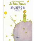 Hoshi no Oujisama (El principito en japonés) - Traducido por Mariko Kono