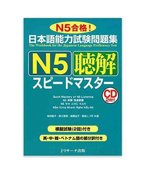 JLPT Speed Master N5: Listening Comprehension (Incluye 2 CD)